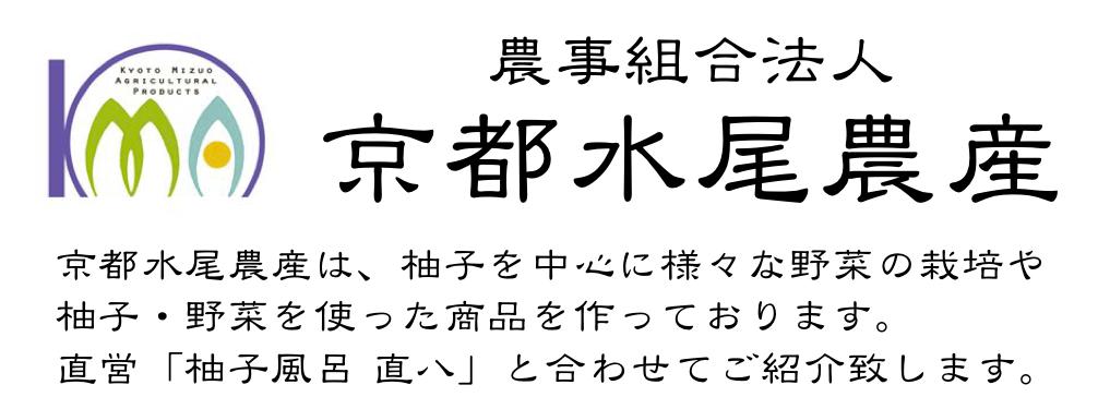 農事組合法人 京都水尾農産